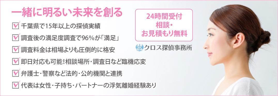 千葉県 クロス探偵事務所