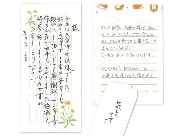 依頼者からのお便り|千葉県の探偵事務所